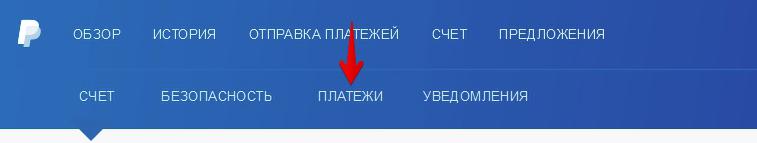 конвертация доллара в рубли пейпал