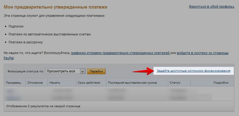 Корпоративный счет Бизнес-решения – PayPal