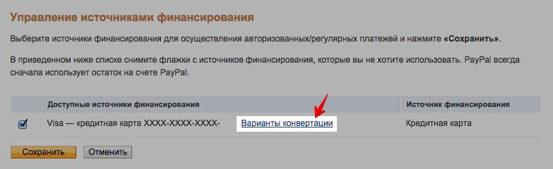 Конвертация доллара в рубли paypal